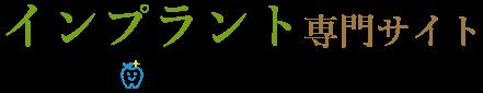 インプラント専門サイト|大橋歯科医院